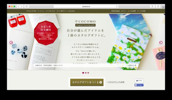 gift-catalog3